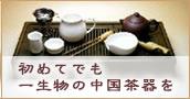 初めてでも一生物の中国茶器を