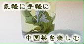 気軽に手軽に中国茶を楽しむ